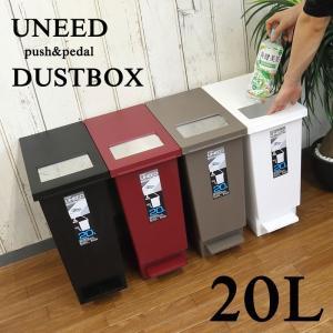 プッシュ&ペダル ダストボックス UNEED ユニード 20L ゴミ箱 ごみ箱 おしゃれ 新生活 2way ふた付き シンプル ワンタッチ|coolzon