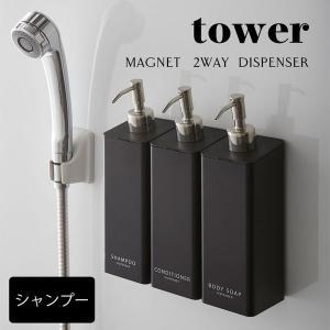 tower マグネット2wayディスペンサー タワーシャンプー 山崎実業 YAMAZAKI バスグッ...