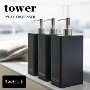 tower 2wayディスペンサー スクエア タワー スリム 3本セット シャンプー コンディショナ...