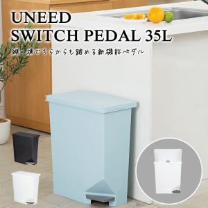 ユニード スイッチペダル35L ゴミ箱 ダストボックス オシャレ シンプル スタイリッシュ 縦型 横型 ふた付き スリム|coolzon