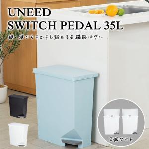 ユニード スイッチペダル35L お得な2個セット ゴミ箱 ダストボックス オシャレ シンプル スタイリッシュ 縦型 横型 ふた付き スリム|coolzon