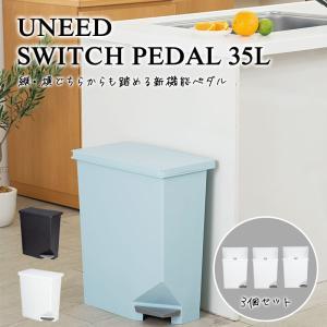 ユニード スイッチペダル35L お得な3個セット ゴミ箱 ダストボックス オシャレ シンプル スタイリッシュ 縦型 横型 ふた付き スリム|coolzon