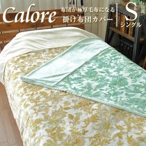 ■季節によって使い分けできる、一枚二役の毛布兼用掛け布団カバーです。 ■秋はこれ一枚でフランネル毛布...