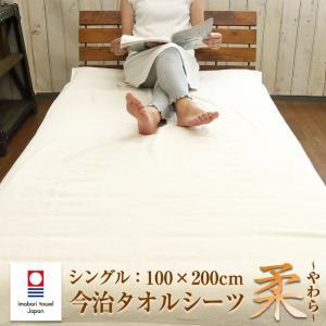 今治タオルシーツ シングル 柔 やわら 100×200cm 今治産 愛媛 Imabari 日本製 綿...