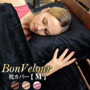 枕カバー M ボンベロア BON VELOUR 起毛ベロア調 毛布のようにふんわり あったかマイクロ...