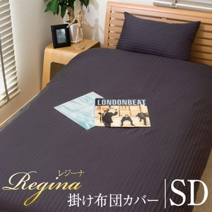 ■光沢が美しい、ラビアナホテルデザインのサテンストライプカバーシリーズ。 ■ホテル仕様の上質な眠りと...