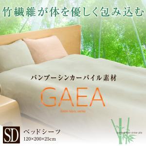ベッドシーツ  セミダブル抗菌性に優れた天然素材 竹繊維シンカーパイル  GAEA:ガイヤ ファブリックシリーズ  120×200×25cm|coolzon