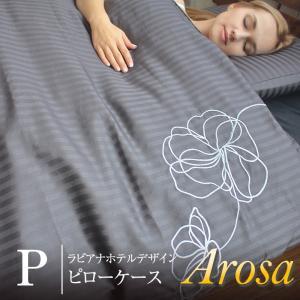 ■刺繍が美しい、ラビアナホテルデザインのサテンストライプカバーシリーズ。 ■ホテル仕様の上質な眠りと...