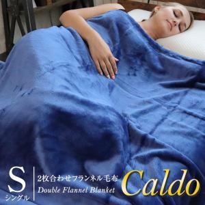毛布 シングル 暖かい2枚合わせフランネル毛布 Caldo カルド