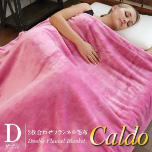 毛布 ダブル 暖かい 軽い 2枚合わせフランネル毛布 Caldo カルド