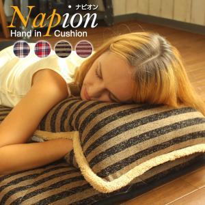 クッション あったかハンドインクッション Napion ナピオン 43×43cm クッション 昼寝 休憩 うつ伏せ チェック ボーダー ボア ふわふわ もこもこ 暖か 送料無料|coolzon