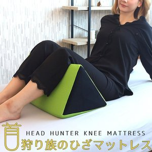 膝まくら 日本製 膝下枕 膝枕 足枕 反り腰 妊婦 腰痛 膝立て 洗えるカバー フットピロー 首狩り...