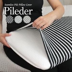 汗をしっかり吸い取る快適なパイル生地を継ぎ目なく 円筒形に編み上げたBlueBloodピロー専用カバ...