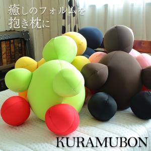 抱き枕 クッション 日本製 癒し 球体抱き枕 KURAMUBON クラムボン マイクロビーズ もちもち リラックス|coolzon