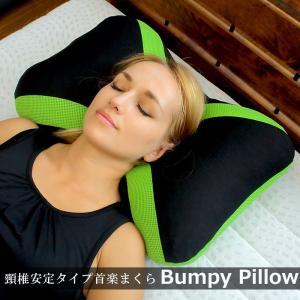 枕 マクラ まくら 頸椎安定バンピーピロー 洗える ストレートネック ネックピロー bumpy