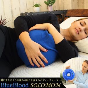 眠りの為のBlueBlood湯たんぽSOLOMON/ソロモン