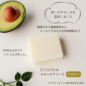 固形 石鹸 アボカド 洗顔 石けん ( 自然派 コールドプロセス ナチュラル せっけん フローラル アロマ )|coona