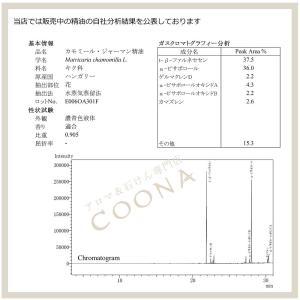 カモミール ジャーマン 3 ml エッセンシャルオイル アロマオイル 精油 送料無料|coona|02