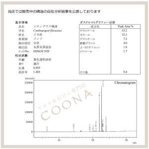 レモングラス 10 ml エッセンシャルオイル アロマオイル 精油 メール便可|coona|04