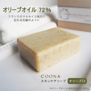 固形 石鹸 オリーブ72 洗顔 石けん( マルセイユ タイプ コールドプロセス せっけん )|coona