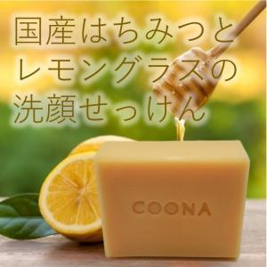 固形 石鹸 ピュアEO 自然派 洗顔 石けん はちみつ レモングラス  ( コールドプロセス ナチュラル フェイシャルソープ )|coona