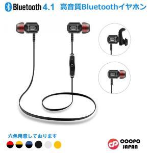 日本正規品 COOPO Bluetooth 4.1 メタルハウジング 日本語説明書 防水 防滴 ステレオ スポーツ イヤホン ブルートゥース ワイヤレス ヘッドセット CP-S8
