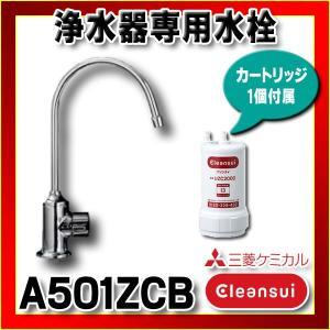 三菱ケミカル・クリンスイ A501ZCB 浄水器専用水栓 [☆▲]|coordiroom