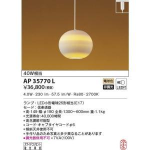 コイズミ照明 AP35770L 和風照明 ペンダントライト 透陽すかしび LED付 白熱球60W相当...