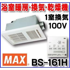 BS-161H 浴室暖房・換気・乾燥機 マックス 1室換気 100V (旧品番BS-151H) リモ...