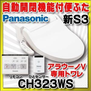 パナソニック アラウーノV専用トワレ CH323WS 新S3 便ふた自動開閉機能付 貯湯式 [△]