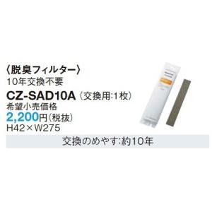 カテゴリ:ルームエアコン 別売 メーカー:パナソニック Panasonic 型番:CZ-SAD10A...
