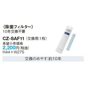 カテゴリ:ルームエアコン 別売 メーカー:パナソニック Panasonic 型番:CZ-SAF11 ...