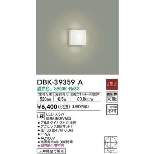 カテゴリ:照明器具 シーリングライト 天井・壁付兼用 小型 メーカー:大光電機 DAIKO 型番:d...
