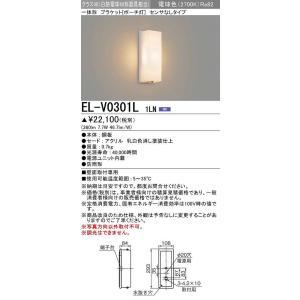 カテゴリ:照明器具 エクステリア メーカー:MITSUBISHI 三菱 型番:EL-V0301L1L...