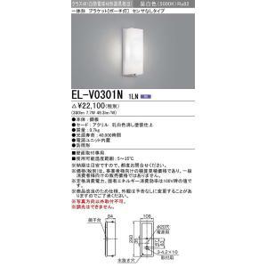 カテゴリ:照明器具 エクステリア メーカー:MITSUBISHI 三菱 型番:EL-V0301N1L...