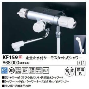 KVK KF159 定量止水付サーモスタット式シャワー 170mmパイプ付 の商品画像 ナビ