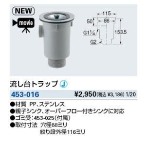 水栓金具 カクダイ 453-016 流し台トラップ [□]