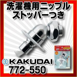 水栓金具 カクダイ 772-550 洗濯機用ニップル(ストッパーつき) [□]