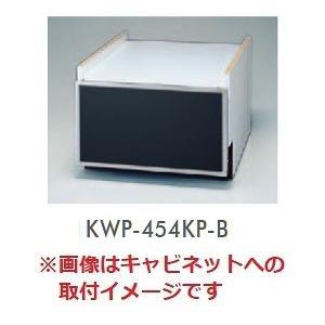食器洗い乾燥機 リンナイ オプション KWP-454KP-B 下部キャビネット用化粧パネル ブラック...