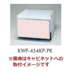 食器洗い乾燥機 リンナイ オプション KWP-454KP-PK 下部キャビネット用化粧パネル ピンク...