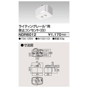 カテゴリ:照明器具 施設照明 部材 メーカー:東芝 商品型番:ndr6012