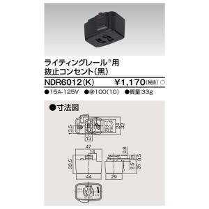 カテゴリ:照明器具 施設照明 部材 メーカー:東芝 商品型番:ndr6012-k ndr6012k