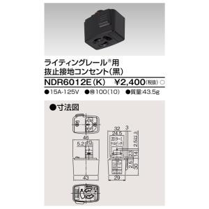 カテゴリ:照明器具 施設照明 部材 メーカー:東芝 商品型番:ndr6012e-k ndr6012e...