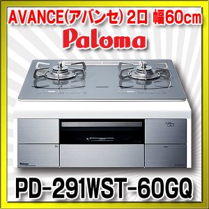 カテゴリ:ガスコンロ ガス台 ビルコン AVANCE メーカー:パロマ Paloma 型番:pd-2...