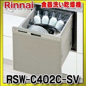 【在庫あり】食器洗い乾燥機 リンナイ RSW-C402C-SV スライドオープンタイプ シルバー  ...