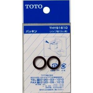 水栓金具 TOTO THY91610 部材 13mm水栓用パッキン [■]
