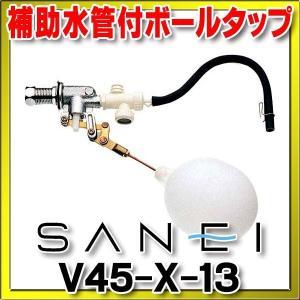 カテゴリ:トイレ関連 メーカー:三栄水栓 SANEI SAN-EI 型番:V45-X-13 / V4...