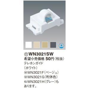 電設資材 パナソニック WN3021G 利休色 テレホンガイド [∽]