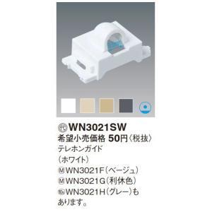 電設資材 パナソニック WN3021H グレー テレホンガイド [∽]