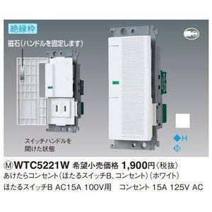 電設資材 パナソニック WTC5221W AC15A 100V用 コンセント 15A 125V AC...